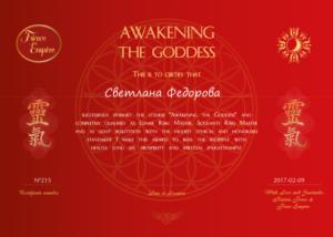 рождение богини